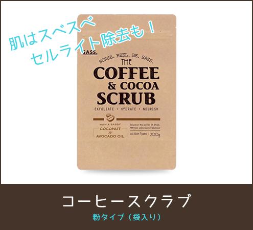コーヒースクラブ
