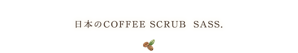 日本のCOFFEE SCRUB  SASS.
