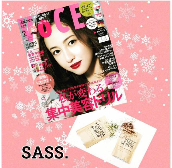 雑誌VOCE 2月号にSASS.スクラブの記事を掲載中!