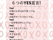 6つのYES宣言!あなたもYES?