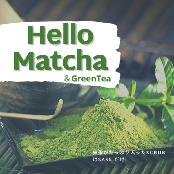 抹茶と緑茶の相乗効果がすごい!