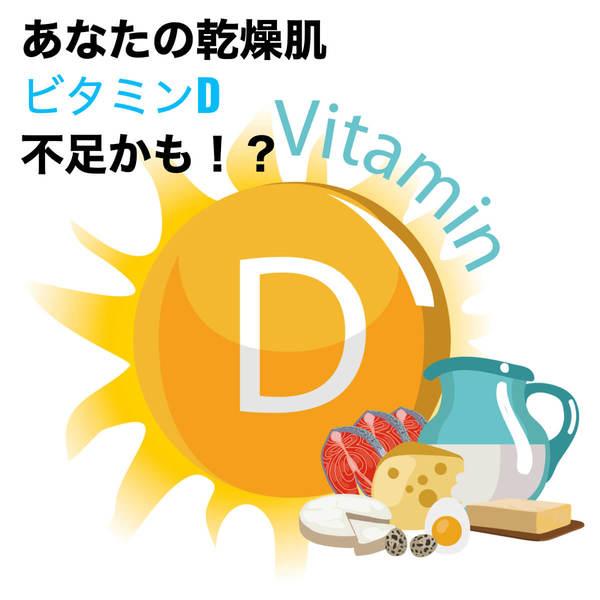 骨量とシワ・乾燥とビタミンD  の驚く関係!